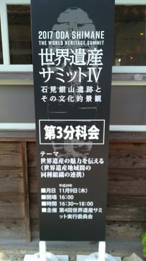 171109iwami3